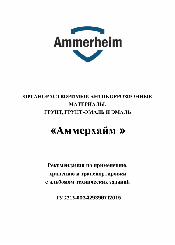 instruction-ammerheim