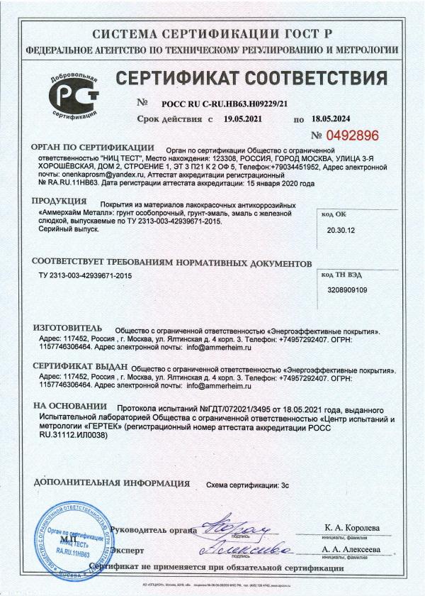 sertifikat-ammerheim-a