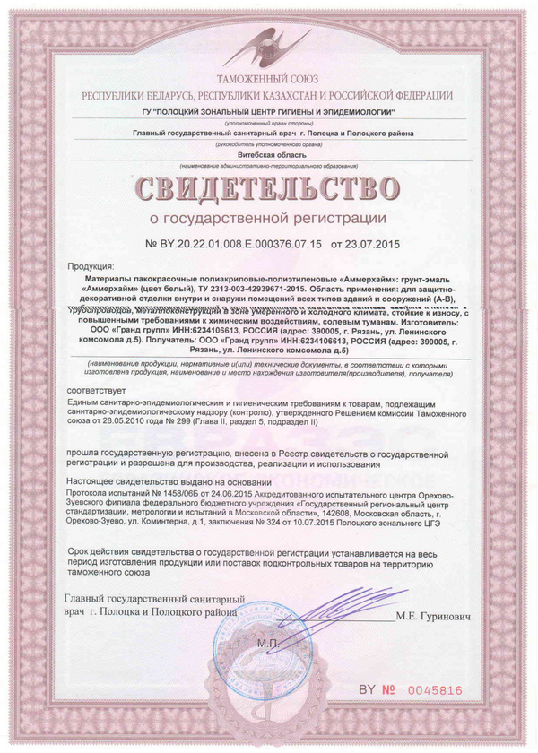 sertifikat-ammerheim-b