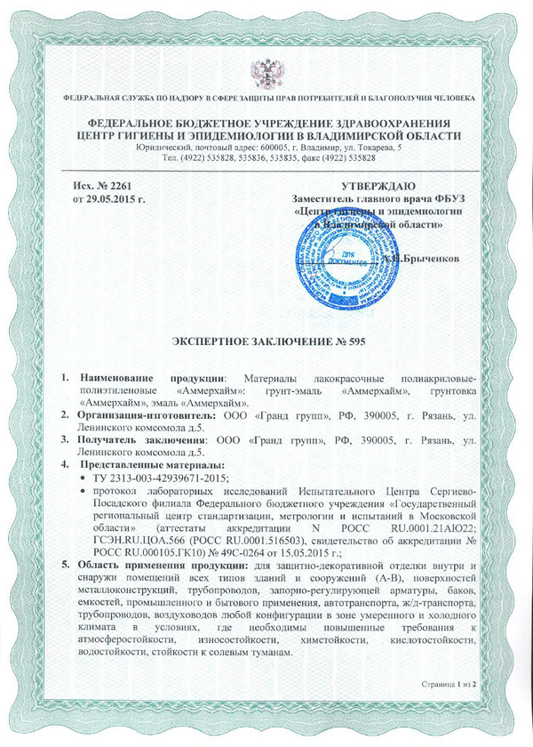 sertifikat-ammerheim-c