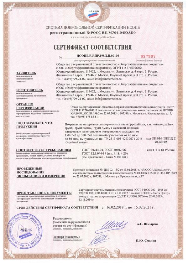 sertifikat-ammerheim-e