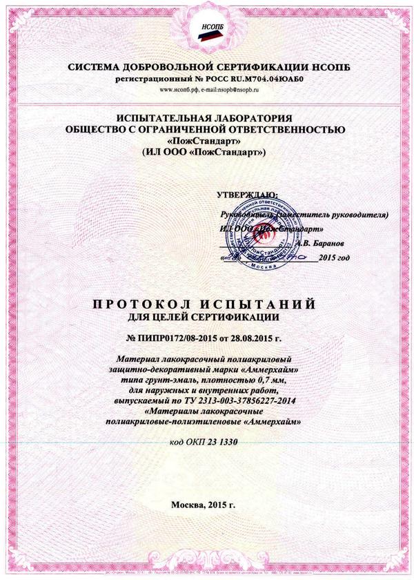sertifikat-ammerheim-g