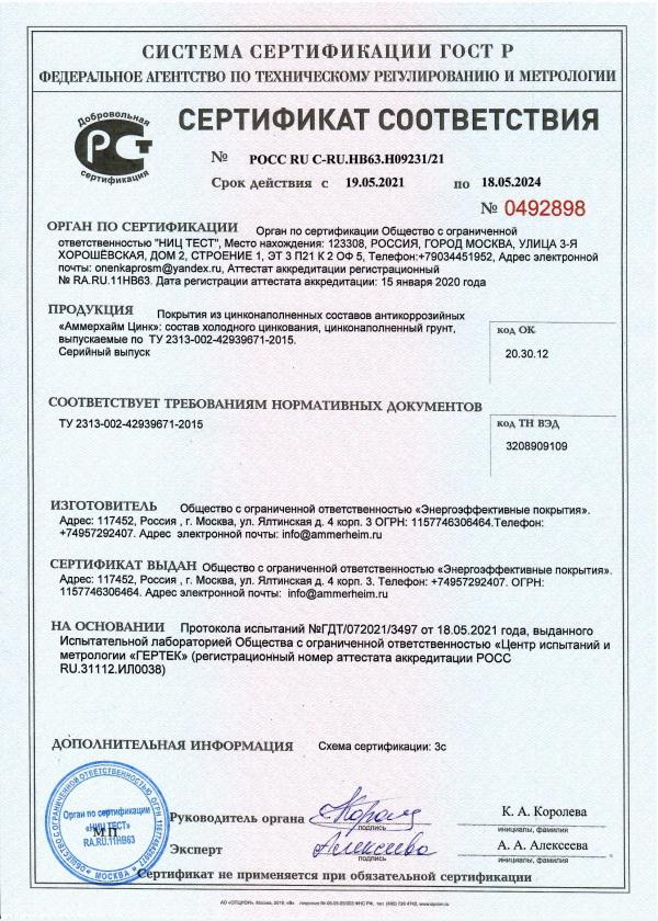 sertifikat-ammerheim-zinc